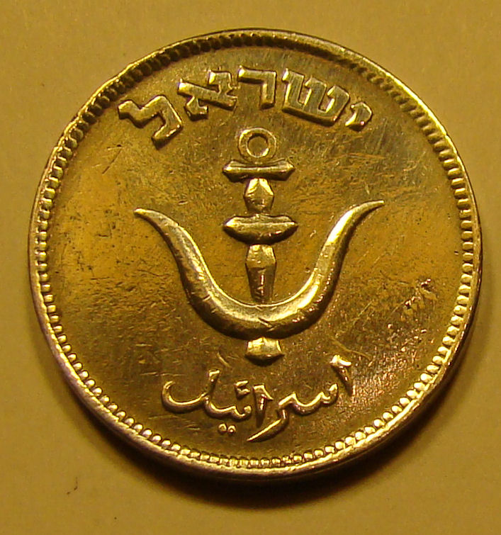 No longer minted israeli coins inventory